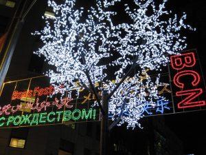 Imagem de árvore com luzes